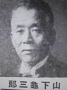 山下亀三郎